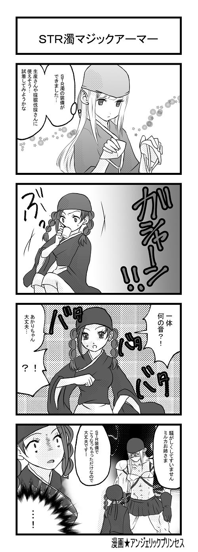 夜桜4コマ8