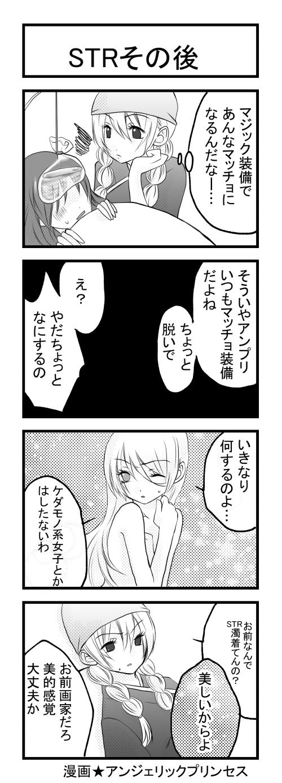 夜桜4コマ9-1
