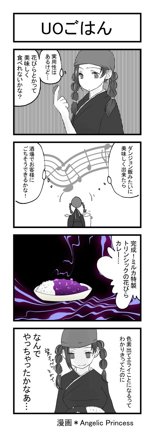 夜桜4コマ10