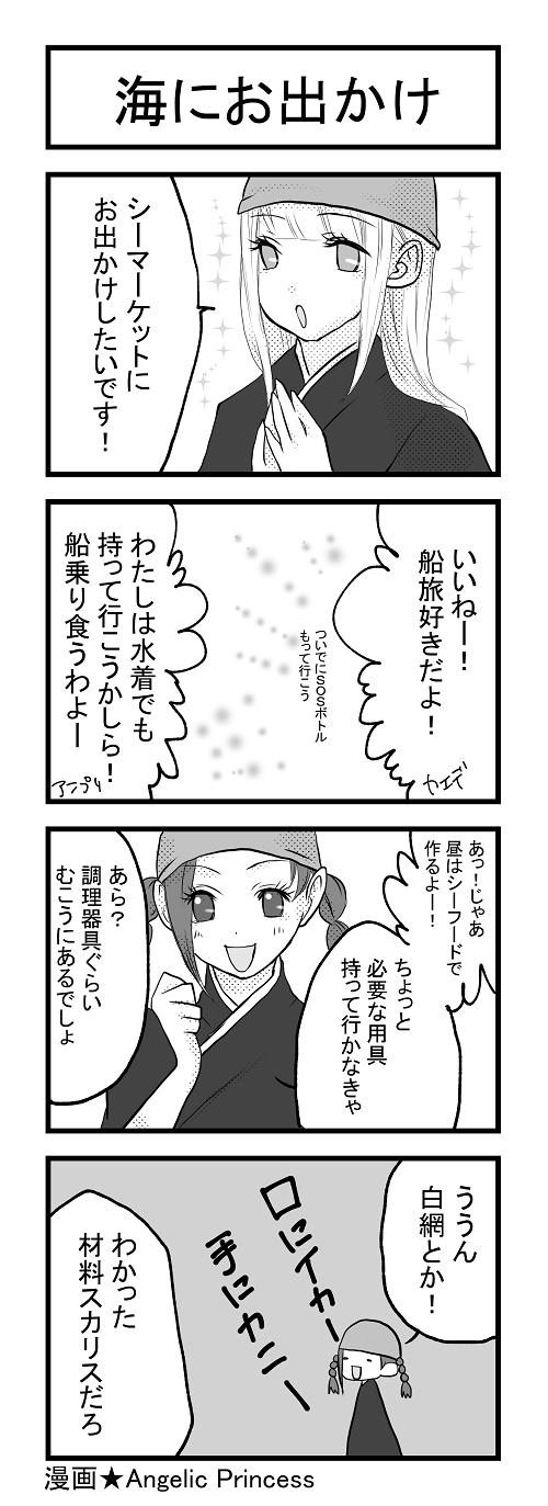 夜桜4コマ13