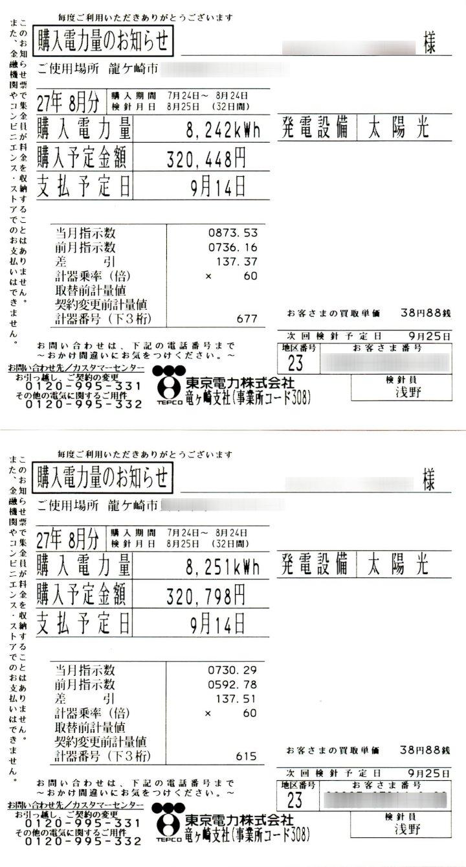 150831-1.jpg