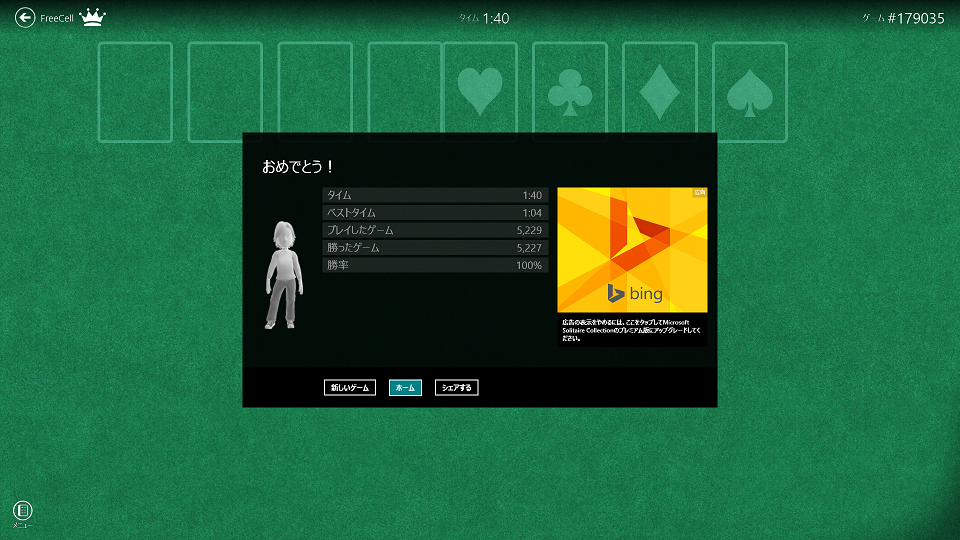 Freecell 5000