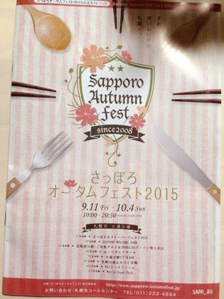 fc2blog_20150922183927c76.jpg