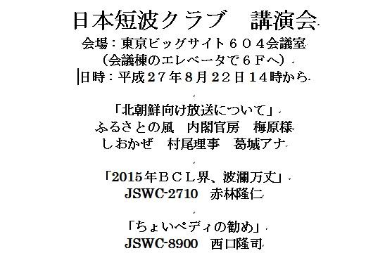 JSWC講演会2015