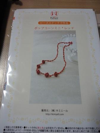 周藤紀美恵さんのキットセット③