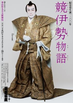 kabukiza_09isemonogatari.jpg