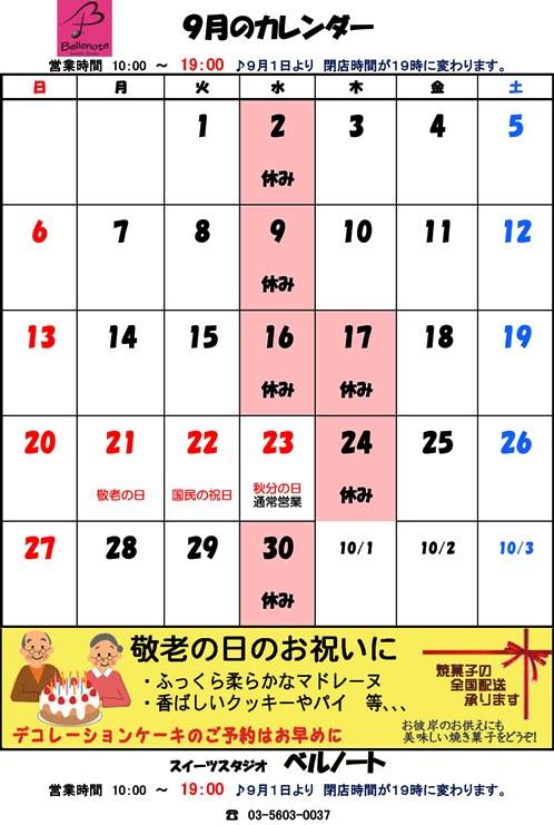 営業カレンダー2015-09