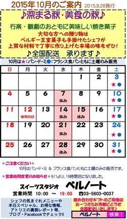 パンカレンダー201510