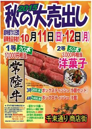 201510senzokudori1.jpg