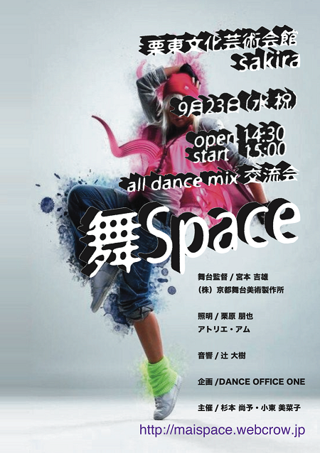 space 舞