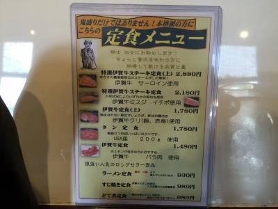 ホルモン五郎7