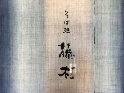 そば処 藤村13