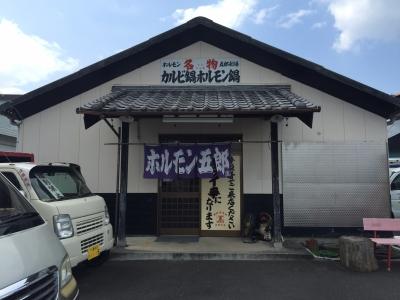 ホルモン五郎24