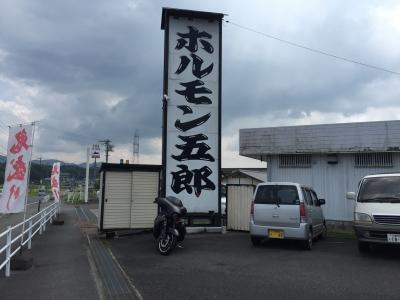 ホルモン五郎29