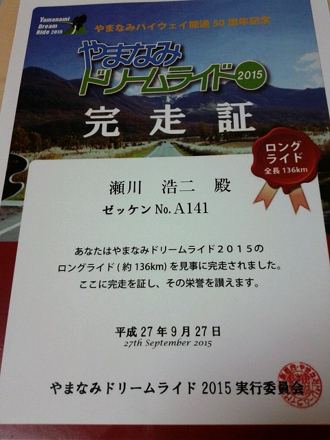 DSC_0374賞状