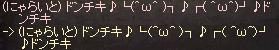 どんちきWis