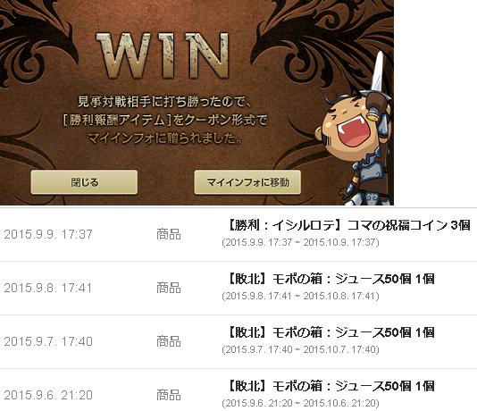 勝ったどー!