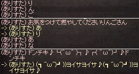 Wisにて