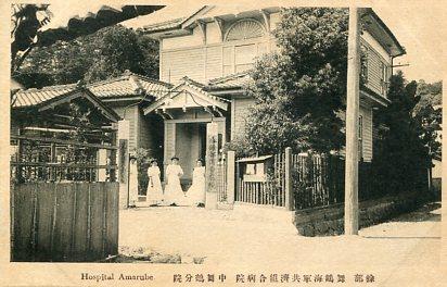 舞鶴海軍共済組合病院中舞鶴分院002