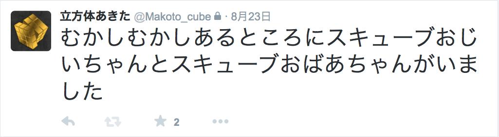 昔話 Makoto_cube