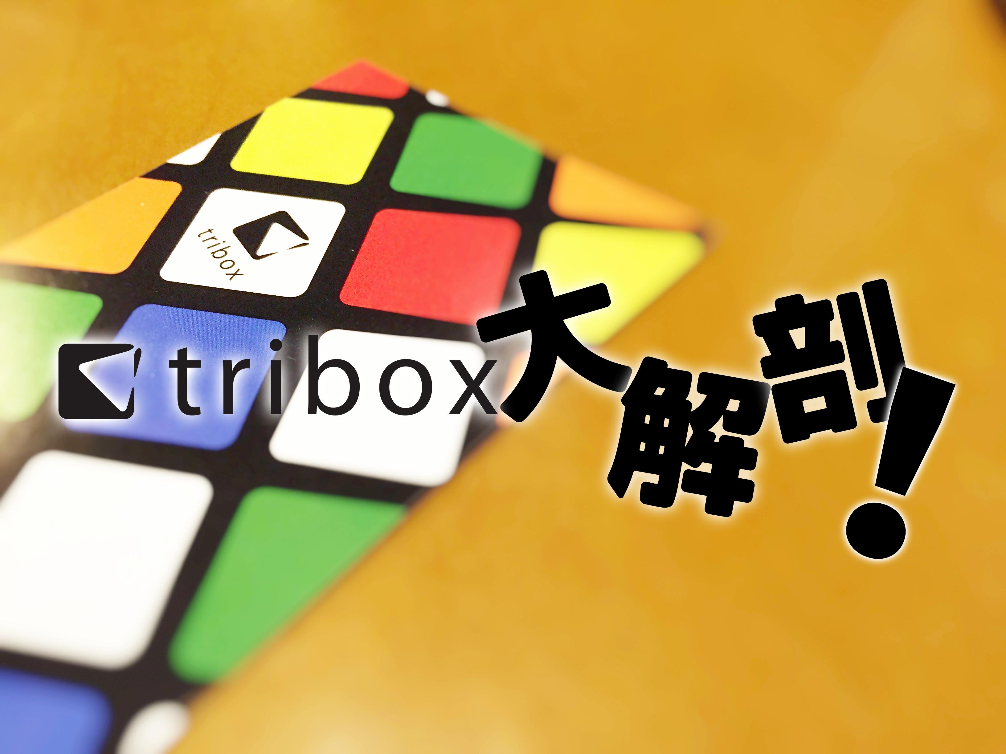 tribox大解剖!