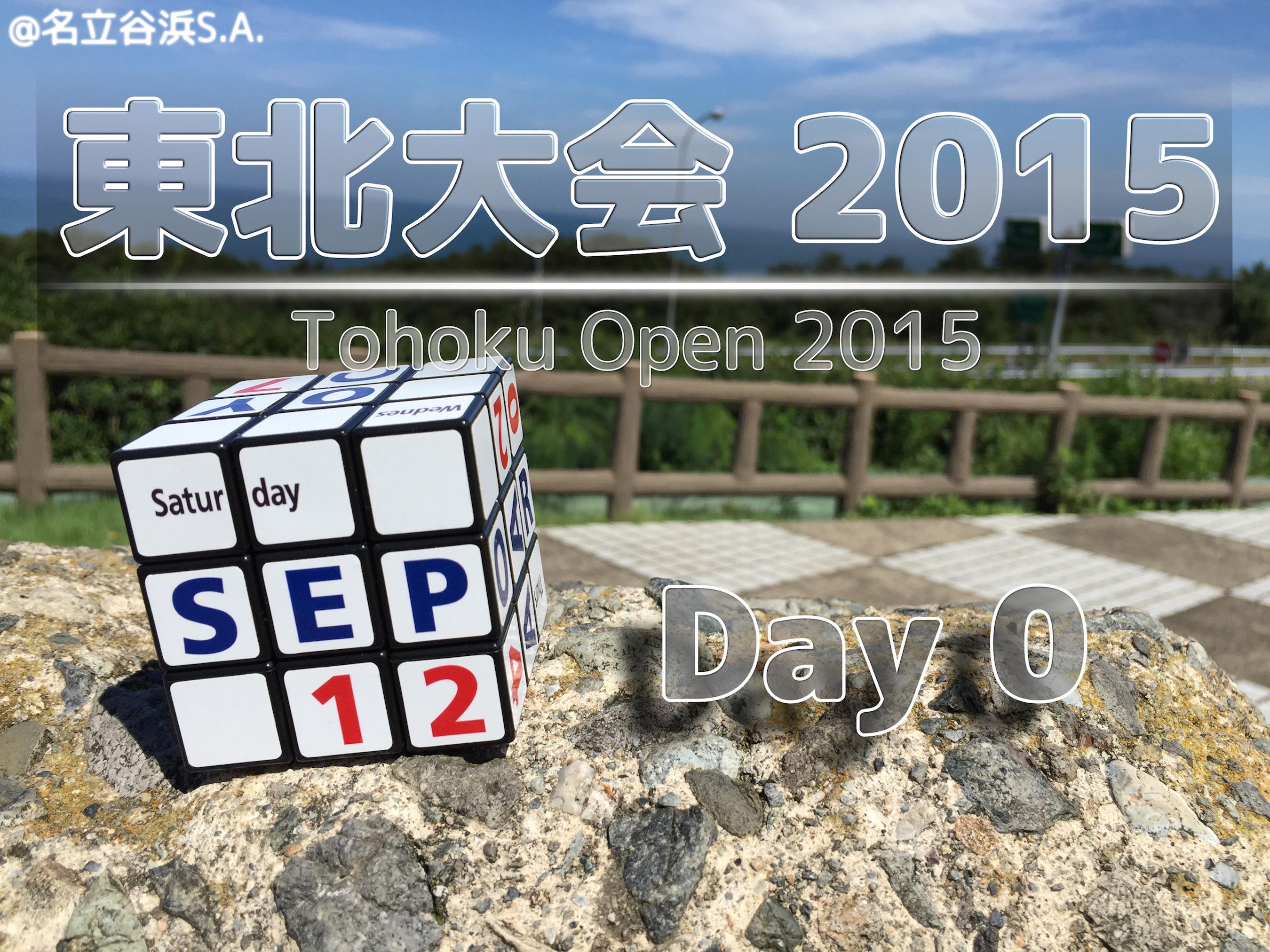 東北大会 2015 [Day 0]