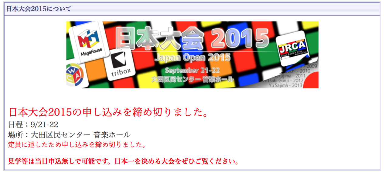 JRCA_Japan_Open_2015.png