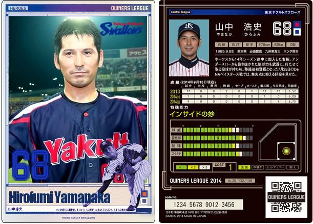 yamanaka_20150910195236460.jpg