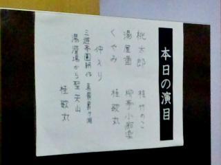 歌丸独演会演目