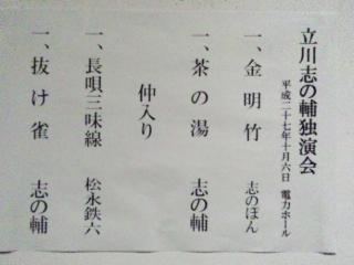 志の輔独演会演目