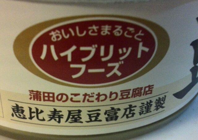 缶入り豆乳③