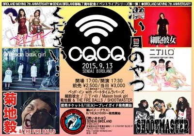 20150913_cqcq_flyer