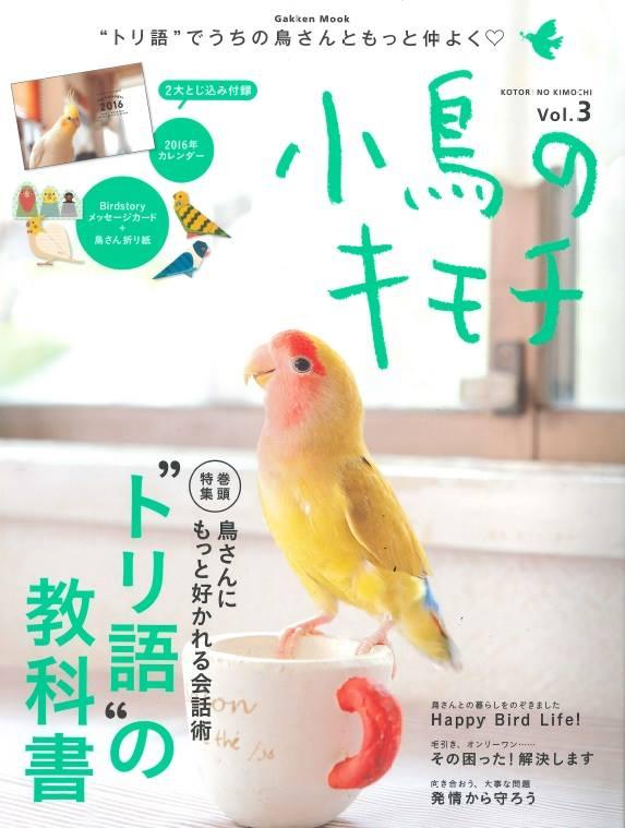 小鳥のキモチvol3