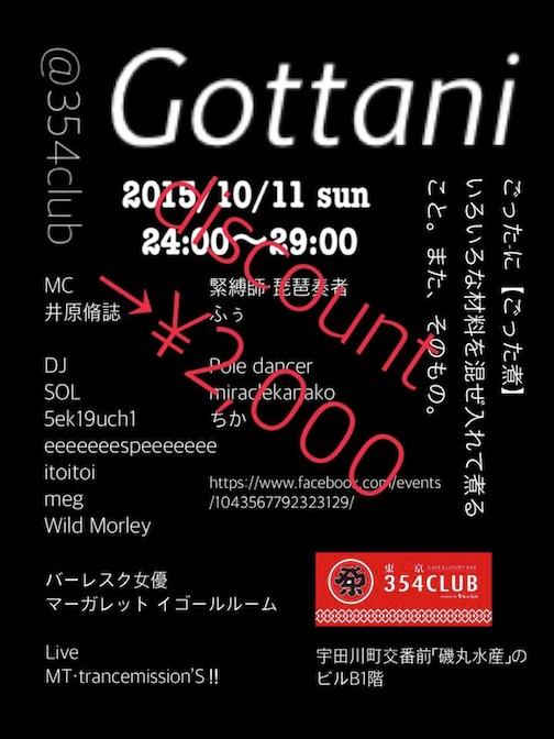 Gottani02
