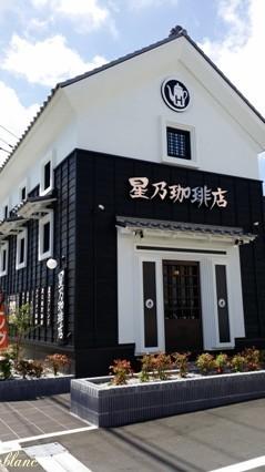 星乃珈琲店(1)