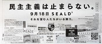SEALDsの意見広告