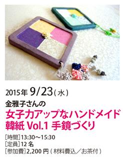 20150923-masako.jpg