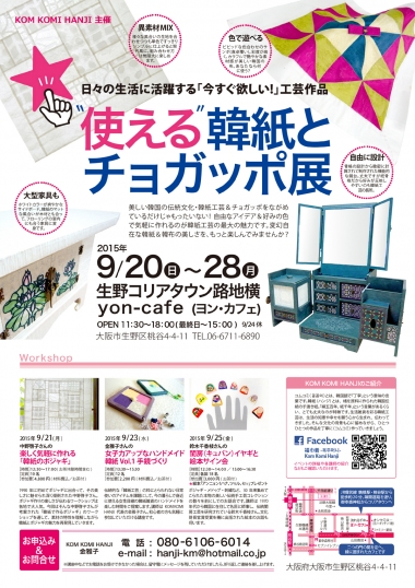 new20150920-webjpg.jpg