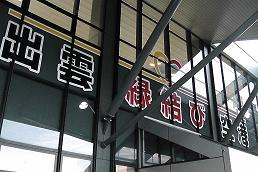 2015-10izumokuukou.jpg