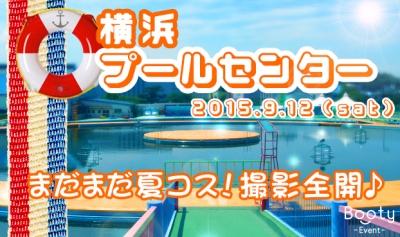 【622_369】横浜プールセンター