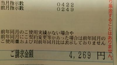 denkidai4269.jpg