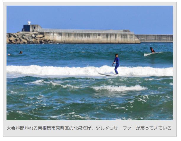 surferfukushima.png