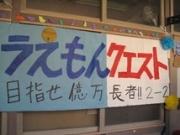aichi270910-3