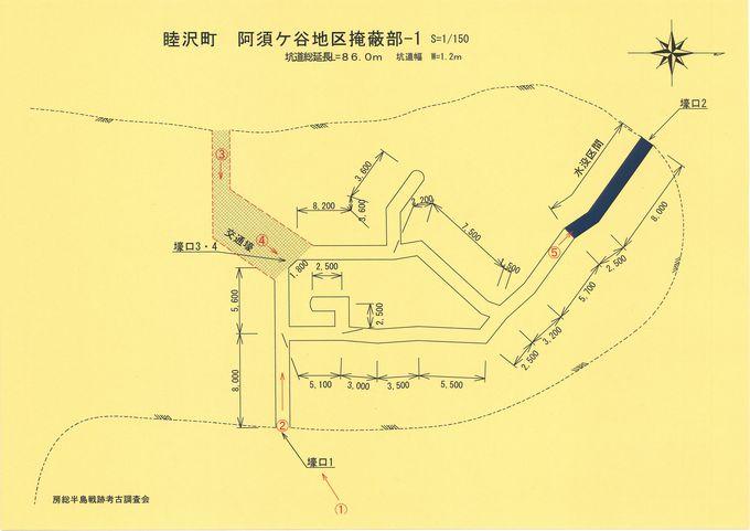 阿須ヶ谷地区掩蔽部-1縮小