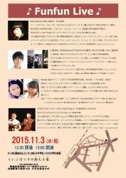 Funfun Live 2015.11.3