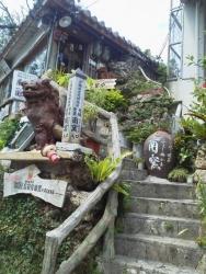 喫茶南窯(ふぇーぬかま) 沖縄県指定文化財「南窯」入口