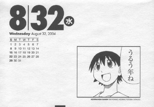 8月32日 ひめくりあずまんが(2004年度)