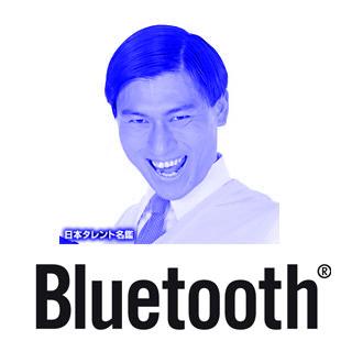 Blueトゥース(オードリー春日)