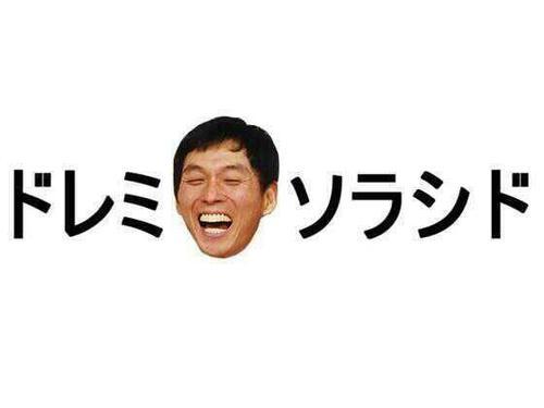 引き笑い『ファー』(明石家さんま)