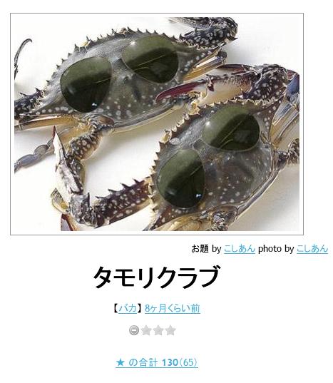 タモリ倶楽部(タモリ)